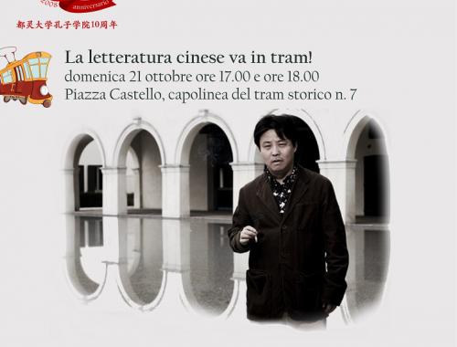 M_locandina_Yu_Hua.png